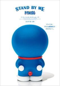 Stand By Me Doraemon Pelicula completa en español