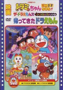 El retorno de Doraemon película completa en español