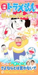 Doraemon ¡Ánimo, Gigante! ¡Tú puedes! Película completa español