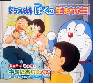 Doraemon El día que nací