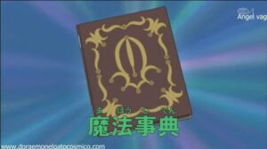 La enciclopedia magica