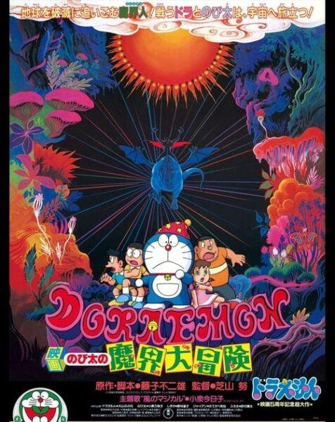 Doraemon y la gran aventura de Nobita en el inframundo