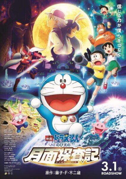 Doraemon y las cronicas de la exploracion de la luna