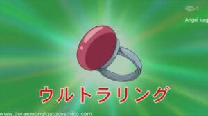 El ultra anillo